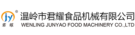 WENLING JUNYAO FOOD MACHINERY CO. LTD