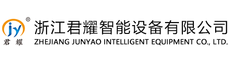 ZHEJIANG JUNYAO INTELLIGENT EQUIPMENT CO., LTD.